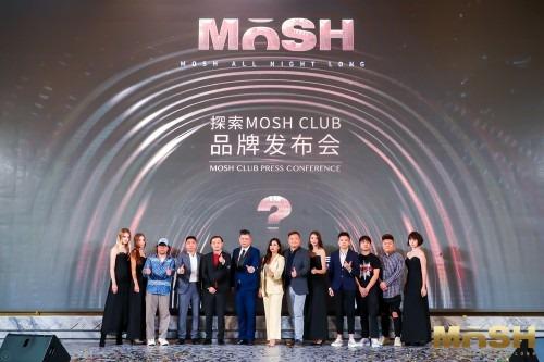 MOSH CLUB 品牌发布会震撼来袭,助力上海夜间经济