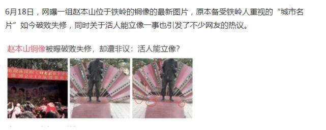 赵本山在铁岭的残破铜像修缮完毕,重新展出后网友又有意见了