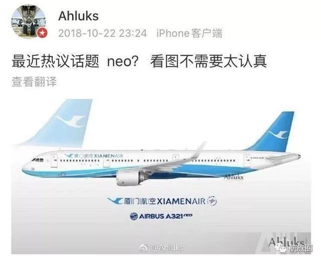 立项!厦航启动评估引进空客A321NEO