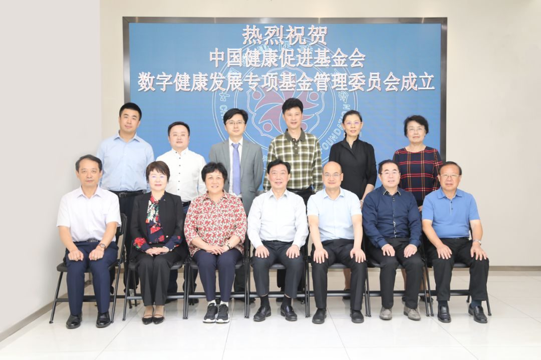 数字赋能健康 全国首个数字健康发展专项基金在京成立