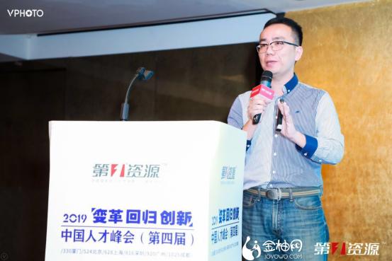 2019中国人才峰会广州站落幕 金柚网专