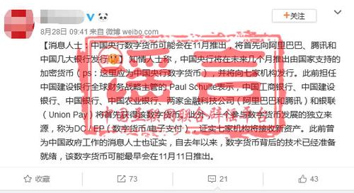 """央行辟谣:""""80天内落地数字货币""""内容不"""