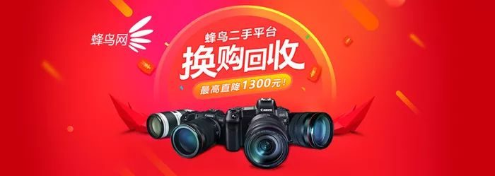 相机以旧换新,最高直减1300元!