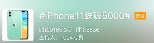 iPhone11首发卖出冰点价?拼多多暗藏骚操作,黄牛哭晕在