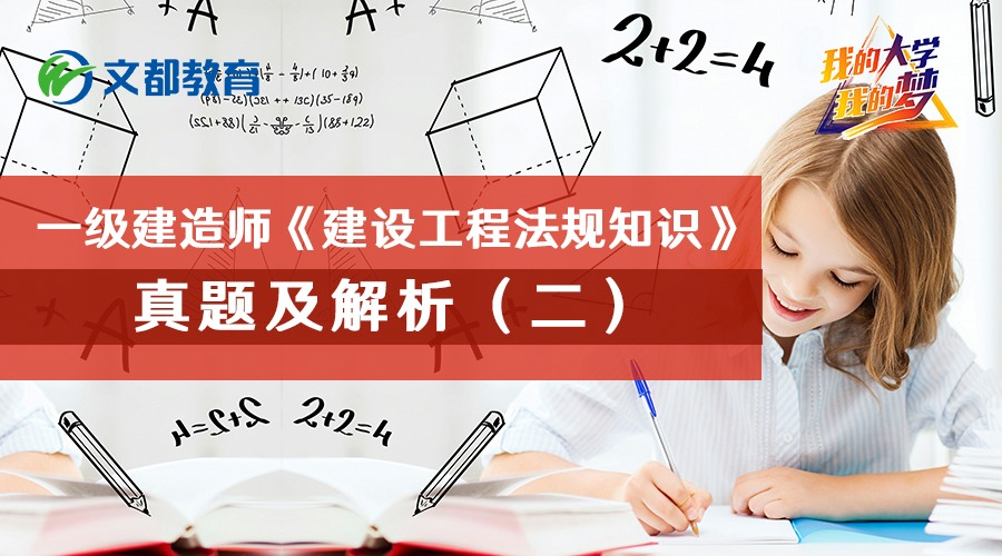2019一級建造師《建設工程法規知識》真題及解析(二)