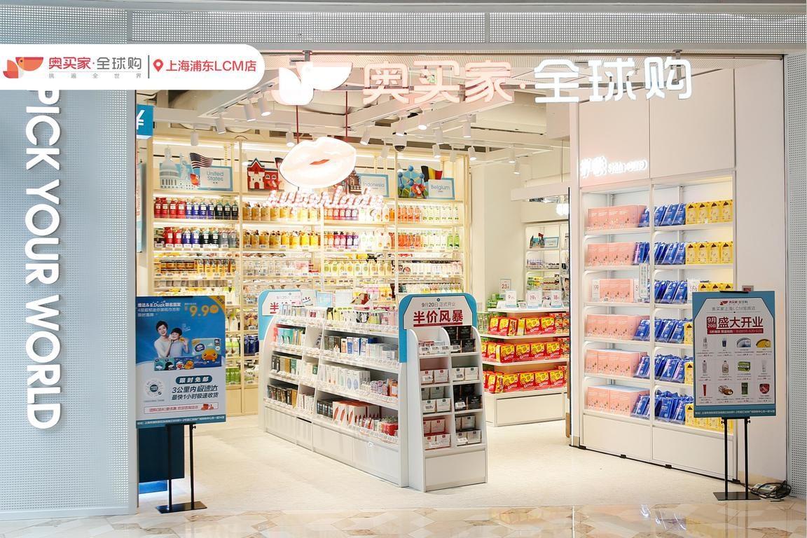 奥买家 全球购门店突破20家,双线购零售布局逐步推进