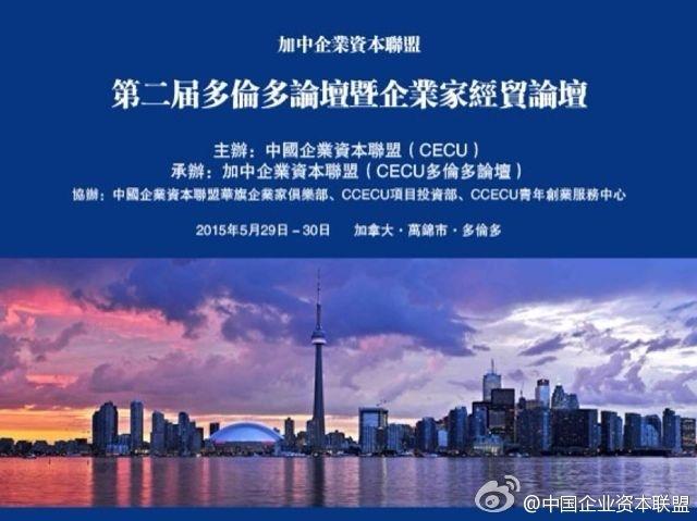 中企资本联盟CECU 走进开放包容美丽的多伦多第2届企业家经贸论坛