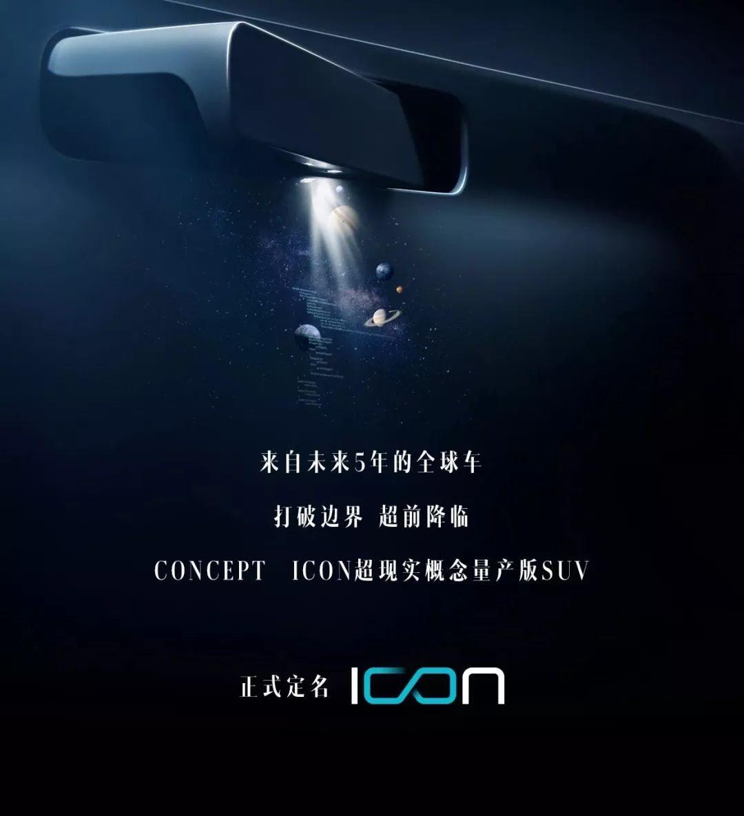 """号称""""来自未来5年的全球车"""",吉利icon到底超前在哪?"""