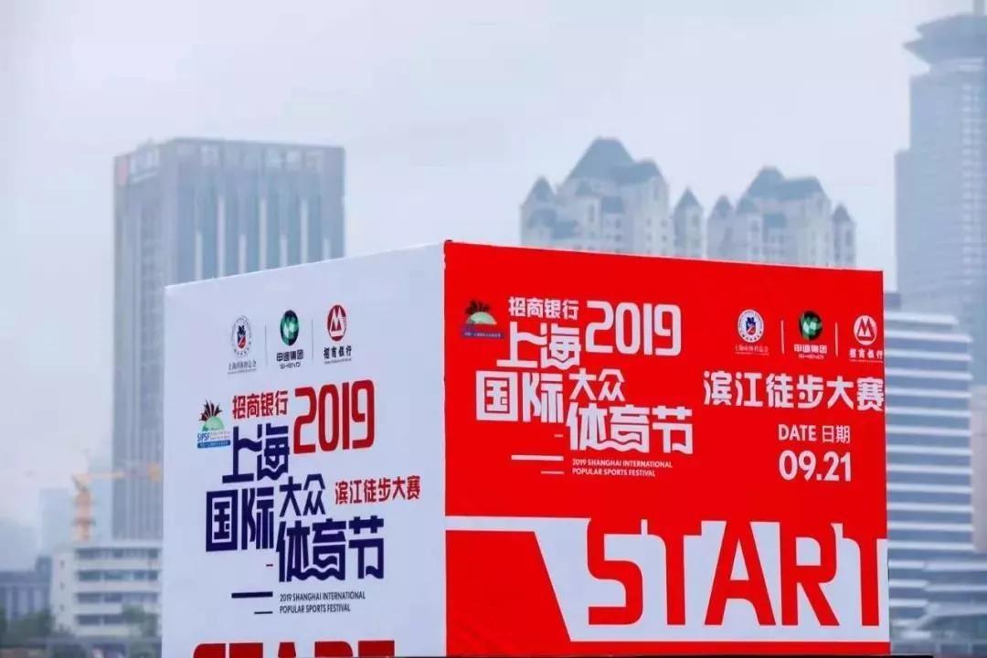 招商银行·上海国际大