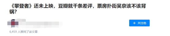 吴京新片未播被骂:对历史缺乏敬畏心,就是最大的无知