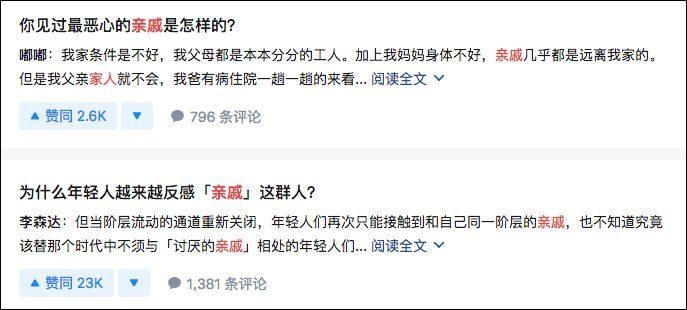 赢8娱乐-中国式亲戚潜规则:一边疏远,一边亲近