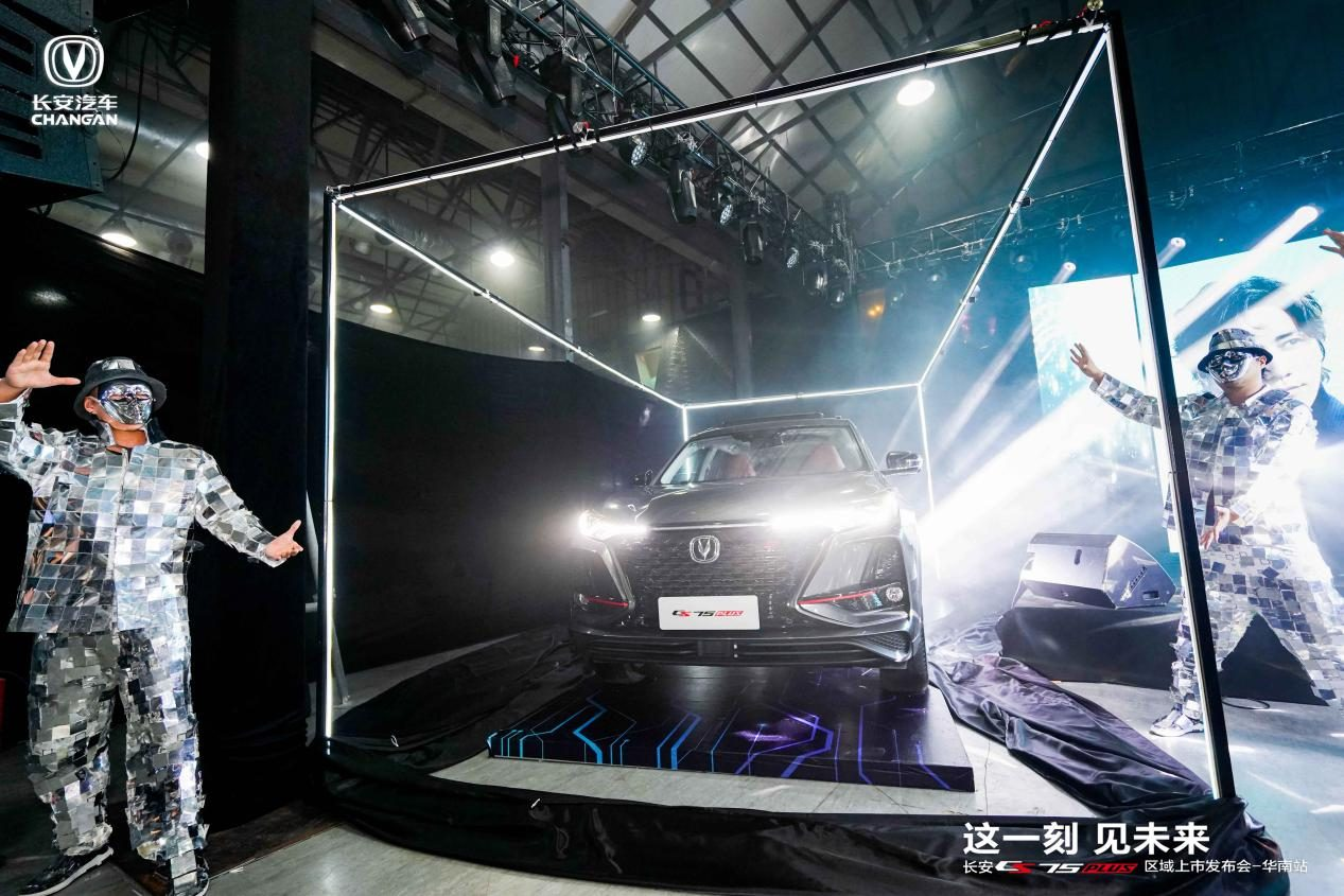 国产SUV优质之选 长安CS75 PLUS华南区域重磅上市