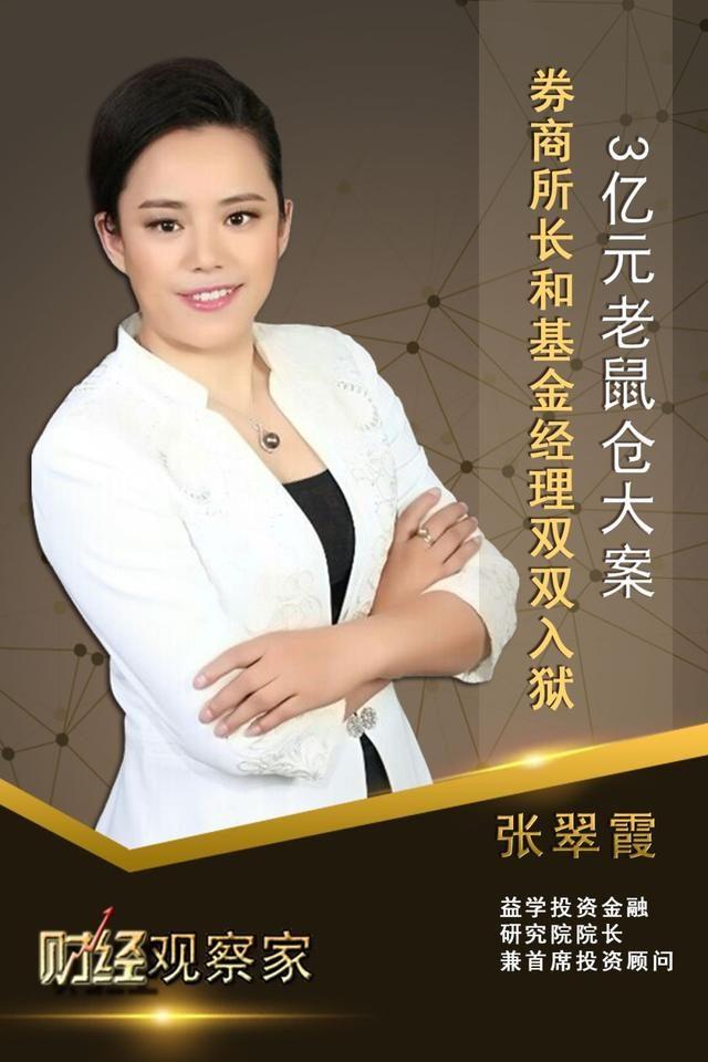 张翠霞:3亿元老鼠仓大案 券商所长和基金