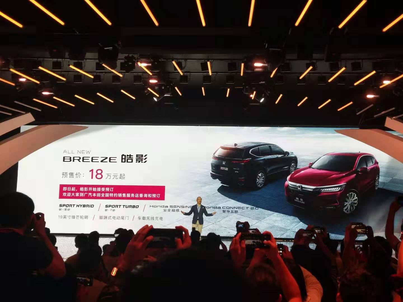 预售价18万元起,广汽本田全新SUV皓影