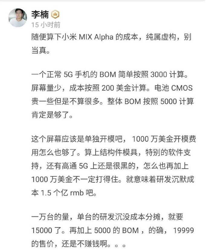 小米MIX Alpha售价过高?李楠:粗略算下,确实不赚钱