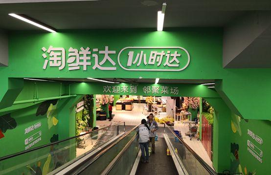 马云:未来没有电商,有的只是新零售!网友:以后超市这样逛!