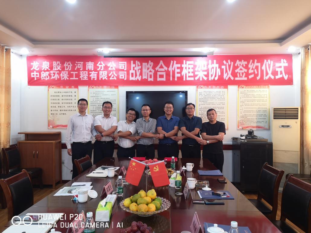 中朗环保与龙泉股份河南分公司签署战略合作协议