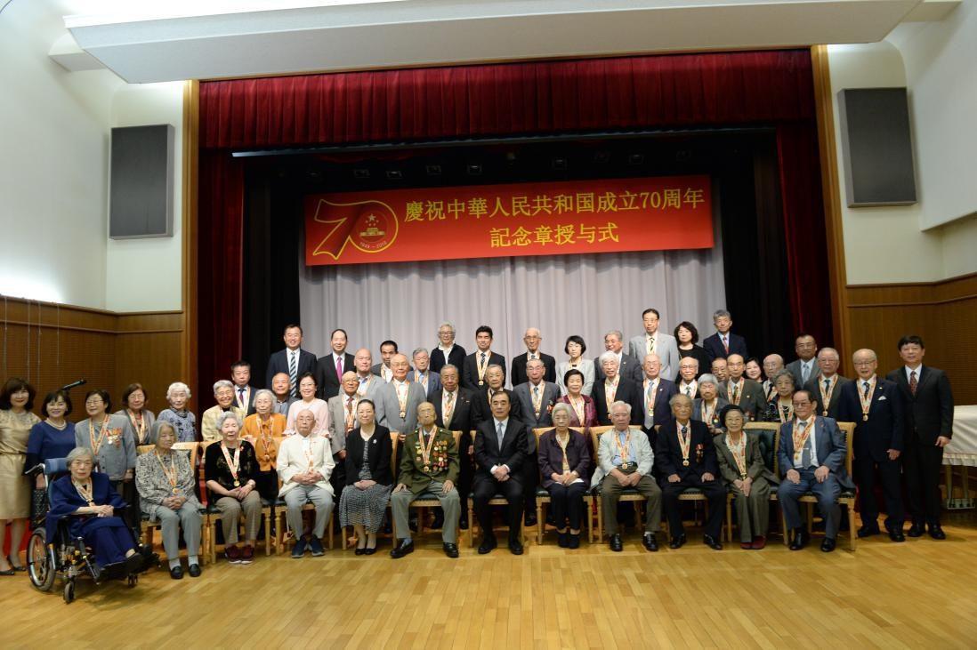 组图 27名日籍解放军战士获颁庆祝新中国成立70周年纪念章