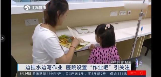 """医院开设""""作业吧"""":孩子左手挂水右手写作业真的有必要吗?"""
