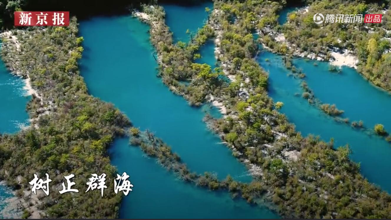 图集|九寨沟景区今日开放,最新航拍画面俯瞰内部景观
