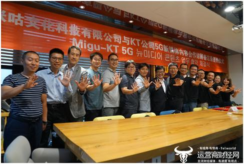 中国移动咪咕携手韩国KT公司  探索5G 数字内容生态