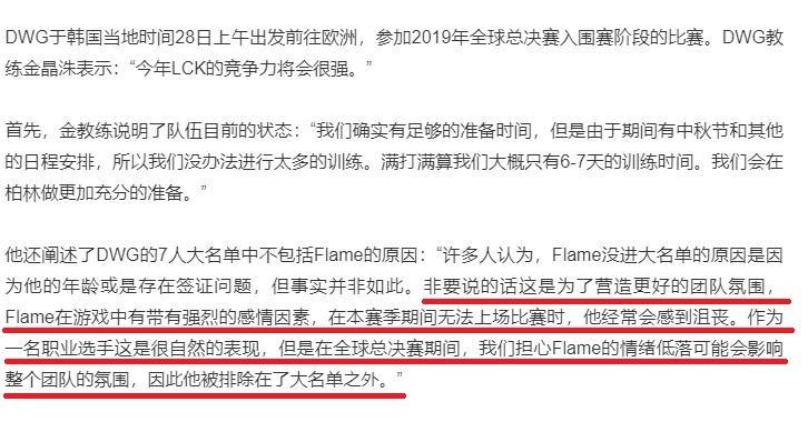 这话真狠!DWG金教练直言:不带flame,是怕他会影响团队气氛