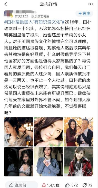 王石娇妻田朴珺旧文被扒,称国人素质不够!名下7家公司