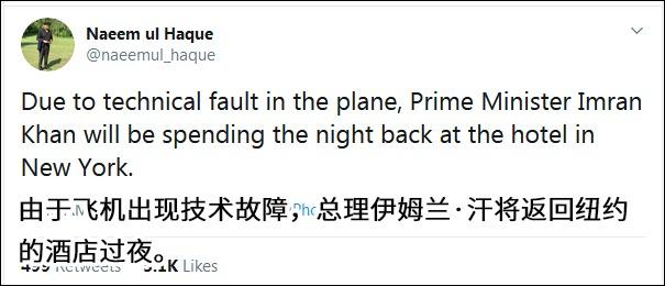 巴总理回国专机半途故障,折返纽约