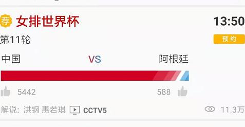 CCTV5直播中国女排战阿根廷+颁奖仪式!中国女排有望全胜卫冕