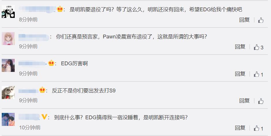 EDG官博更新海报,八个字牵动粉丝的心,明凯7年追梦成泡影?