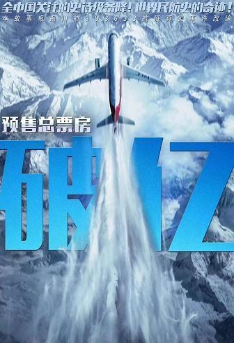 """《中国机长》预售票房破亿!全明星阵容,还有WEY的""""彩蛋"""""""