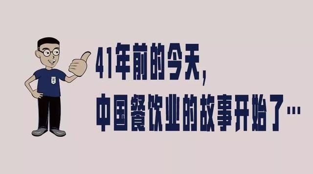 41年前的今天,中国餐饮业的故事开始了…