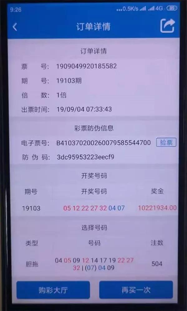 """这个爸爸玩体彩""""手机在线""""中大乐透1022万,奖金全做教育基金"""