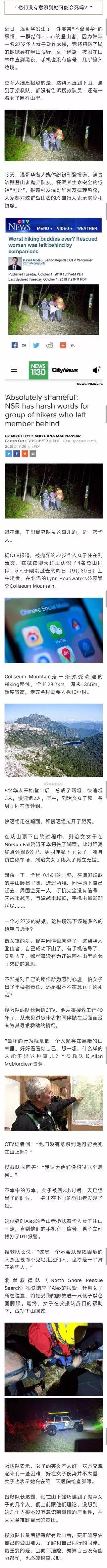 加拿大報道:五名華人結伴登山,1人遇險,其余4人見死不救...
