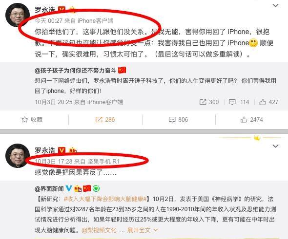 羅永浩自曝用回iPhone:確實很難用,習慣太可怕了