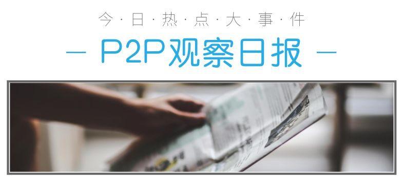 ①京东旗下网贷平台再遇坎坷②乐信子公司入股民营银行丨P2P观察日报