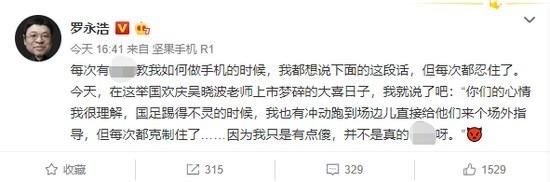 吳曉波上市失敗羅永浩吐槽:夢太大還入錯行