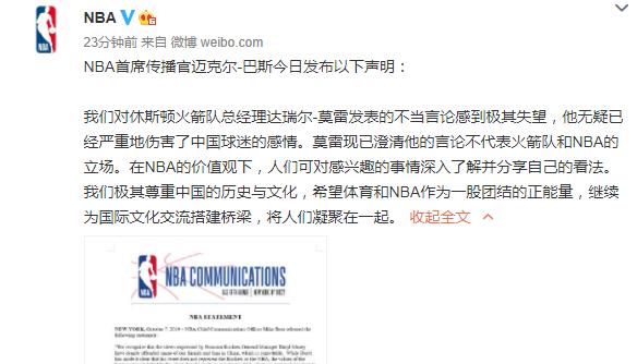 NBA官方發聲卻不道歉!名記稱莫雷不會被解雇,火箭徹底涼了
