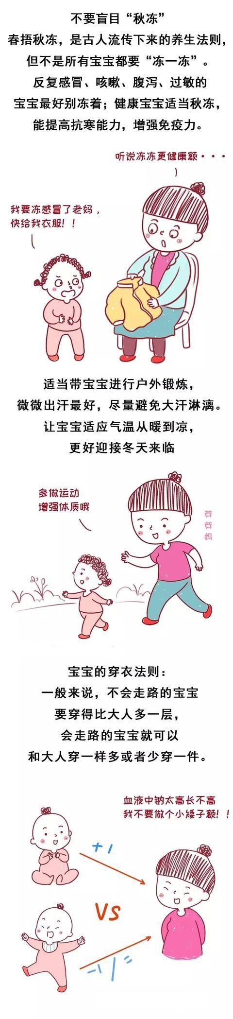 判斷寶寶冷不冷,摸摸這里就知道…別再亂給孩子添衣服
