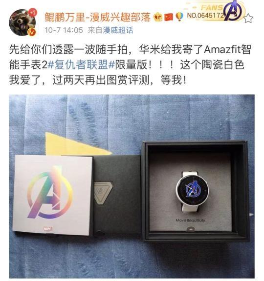 华米科技Amazfit智能手表2复仇者联盟联名款曝光,疑似即将开售