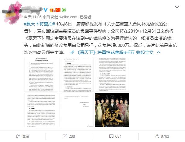 《赢天下》宣布重拍,花费超6000万,网曝唐嫣顶替范冰冰出演女主