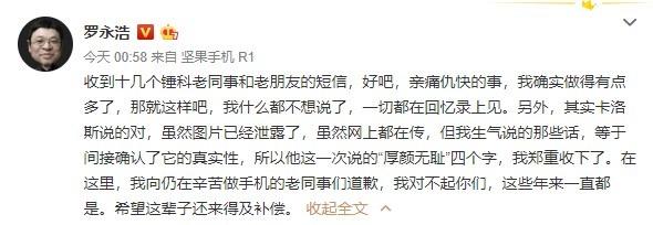 罗永浩:对不起锤科老同事,希望这辈子还来得及补偿