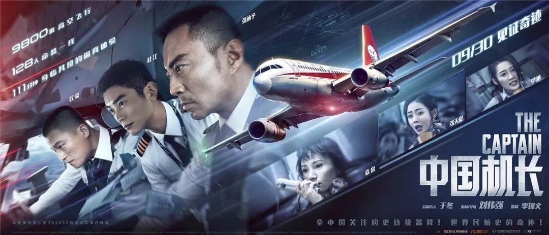 无数荣誉和称号背后,谁知道《中国机长》刘传健承受了多大的痛苦