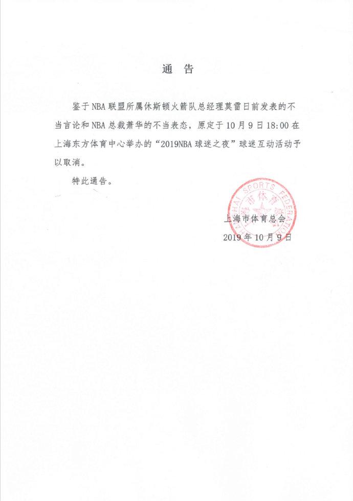 2019NBA球迷之夜已被取消 记者:明天中国赛暂时没有取消