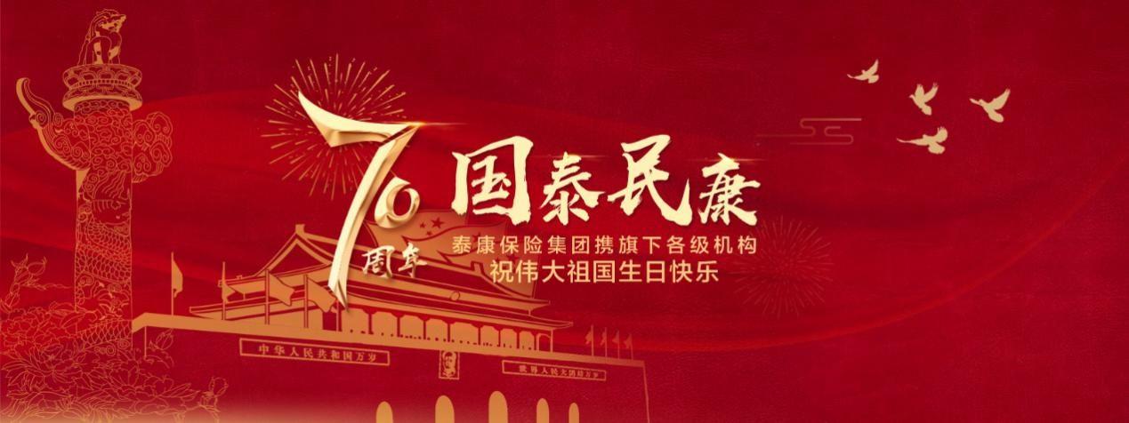与伟大时代共成长,泰康践行健康中国战略,成就人们幸福生活