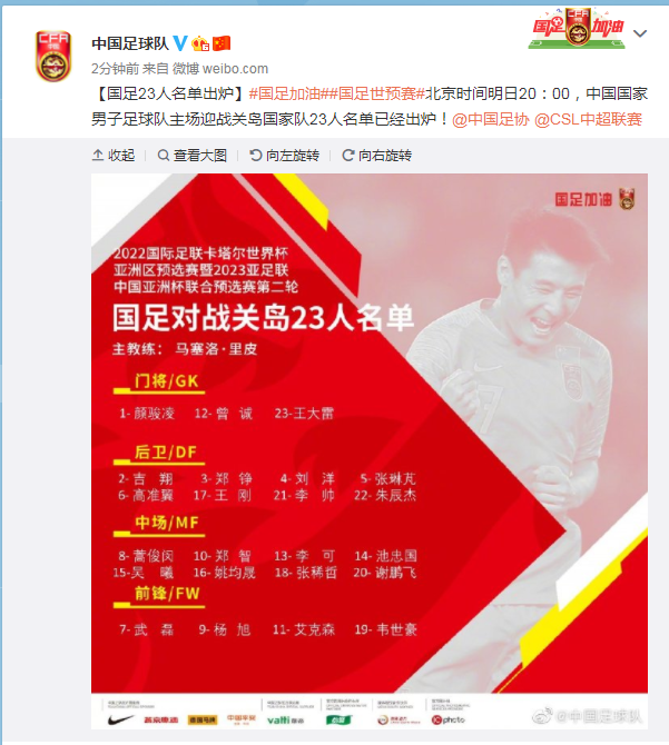 国足官方公布对阵关岛23人名单:杨立瑜、李磊、徐新落选