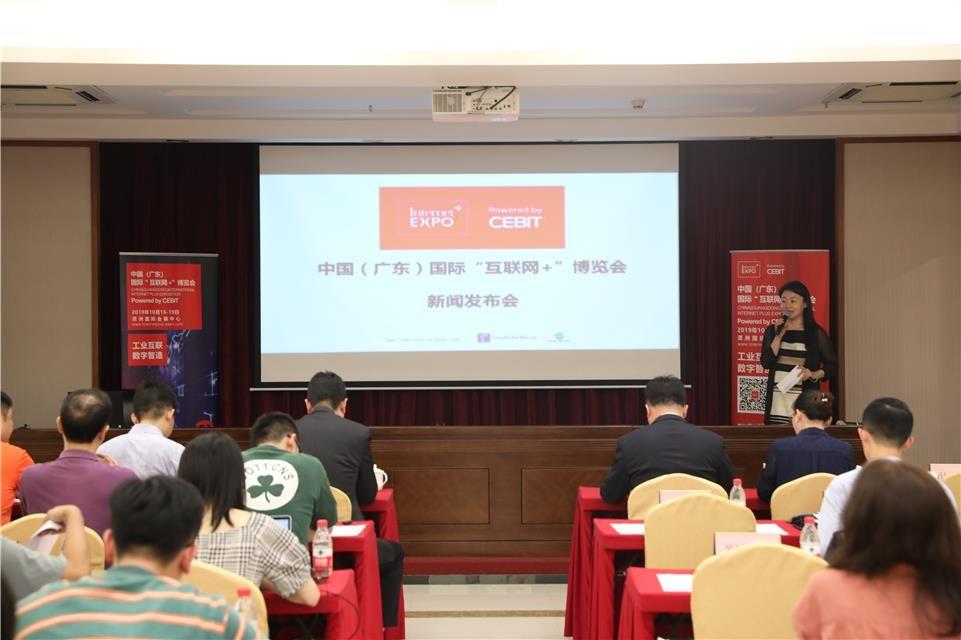 """第五届中国(广东)国际""""互联网+""""博览会将于下周举行"""