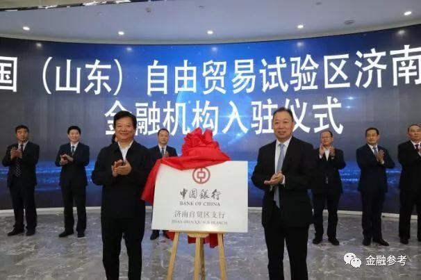 中国银行济南自贸区支行正式挂牌开业