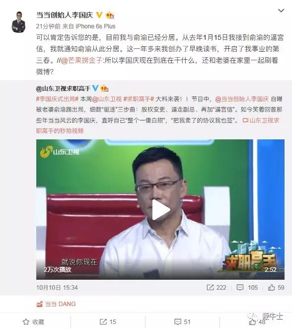 李國慶:與俞渝已經分居 開啟事業第三春