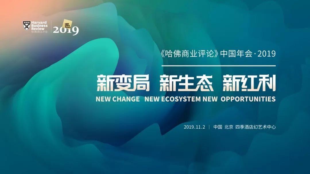 活动|《哈佛商业评论》中国年会2019,探索管理基调,谱写管理乐章